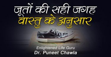 Right Placement of Shoes By Dr Puneet Chawla
